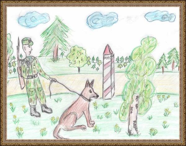 рисунок пограничники с собакой раскраску